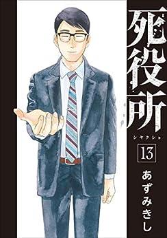 [あずみきし]の死役所 13巻: バンチコミックス