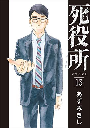死役所 13巻: バンチコミックス