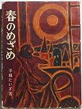 春のめざめ (1950年)