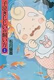 子泣きじじいの飼い方 / 石川 優吾 のシリーズ情報を見る