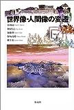 世界像・人間像の変遷 (千葉大学人文科学叢書)