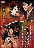 うつつ[DVD]
