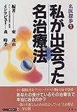 私が出会った名治療法―名医探歩〈1〉 (イルカ BOOKS)
