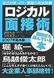 ロジカル面接術〈2007年〉基本編