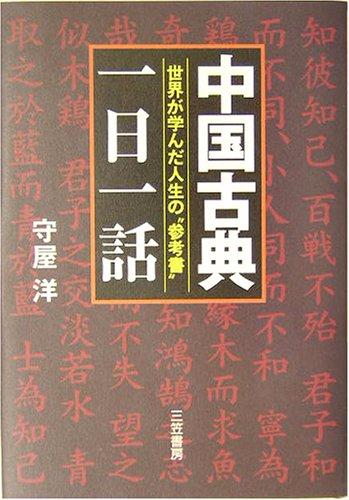 中国古典「一日一話」—世界が学んだ人生の参考書