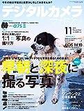 デジタルカメラマガジン 2015年11月号の画像