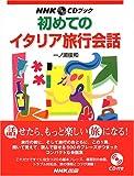 初めてのイタリア旅行会話 (NHK CDブック)
