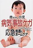 赤ちゃん・小児 病気・事故ケガ・応急処置とホームケア