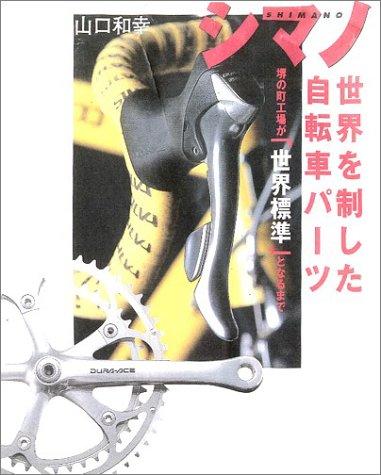 シマノ 世界を制した自転車パーツ