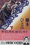 ハプスブルクの宝剣〈下〉 (文春文庫)