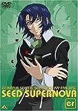 ガンダムSEED & SEED DESTINY ファンディスク SEED SUPERNOVA er [DVD] 画像