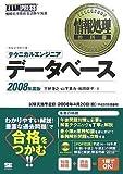 情報処理教科書 テクニカルエンジニア[データベース]2008年度版 (CD-ROM付) (情報処理教科書)