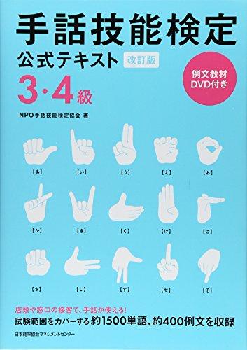 改訂版 手話技能検定公式テキスト3・4級 例文教材DVD付き