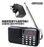 【コンセントに挿して使える】 充電式ラジオ AM/FM2バンド FM周波数帯域・日本仕様 ワイドFM対応 デジタルチューニング マイクロSDでMP3プレーヤーになる LED懐中電灯付き 選局ボタンで日本中の周波数対応 高音質 ACアダプター付きラジオ
