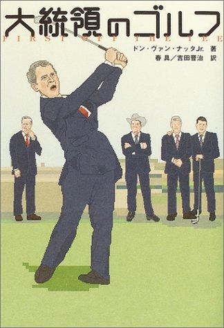 大統領のゴルフ