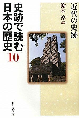 史跡で読む日本の歴史〈10〉近代の史跡