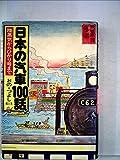 日本の汽車100話―陸蒸気からひかり号まで (1975年)