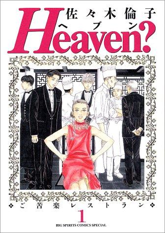 Heaven?―ご苦楽レストラン (1) (Big spirits comics special)の詳細を見る