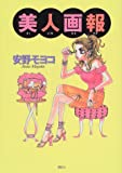 美人画報 / 安野 モヨコ のシリーズ情報を見る