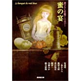 蜜の宴 (広済堂文庫)
