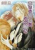 声なき誓いをその胸に―虜にさせるキスをしよう〈4〉 (角川ルビー文庫)