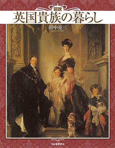 図説 英国貴族の暮らし (ふくろうの本)