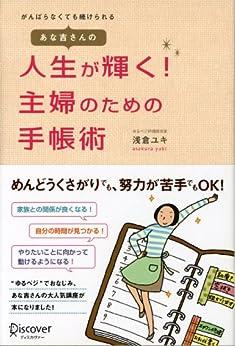 [浅倉ユキ]のあな吉さんの 人生が輝く! 主婦のための手帳術