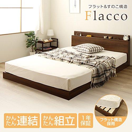 すのこ仕様 連結ローベッド 宮付き コンセント付き セミダブルサイズ (フレームのみ) 『Flacco』フラッコ ウォルナットブラウン【1年保証】 連結ベッド フロアベッド