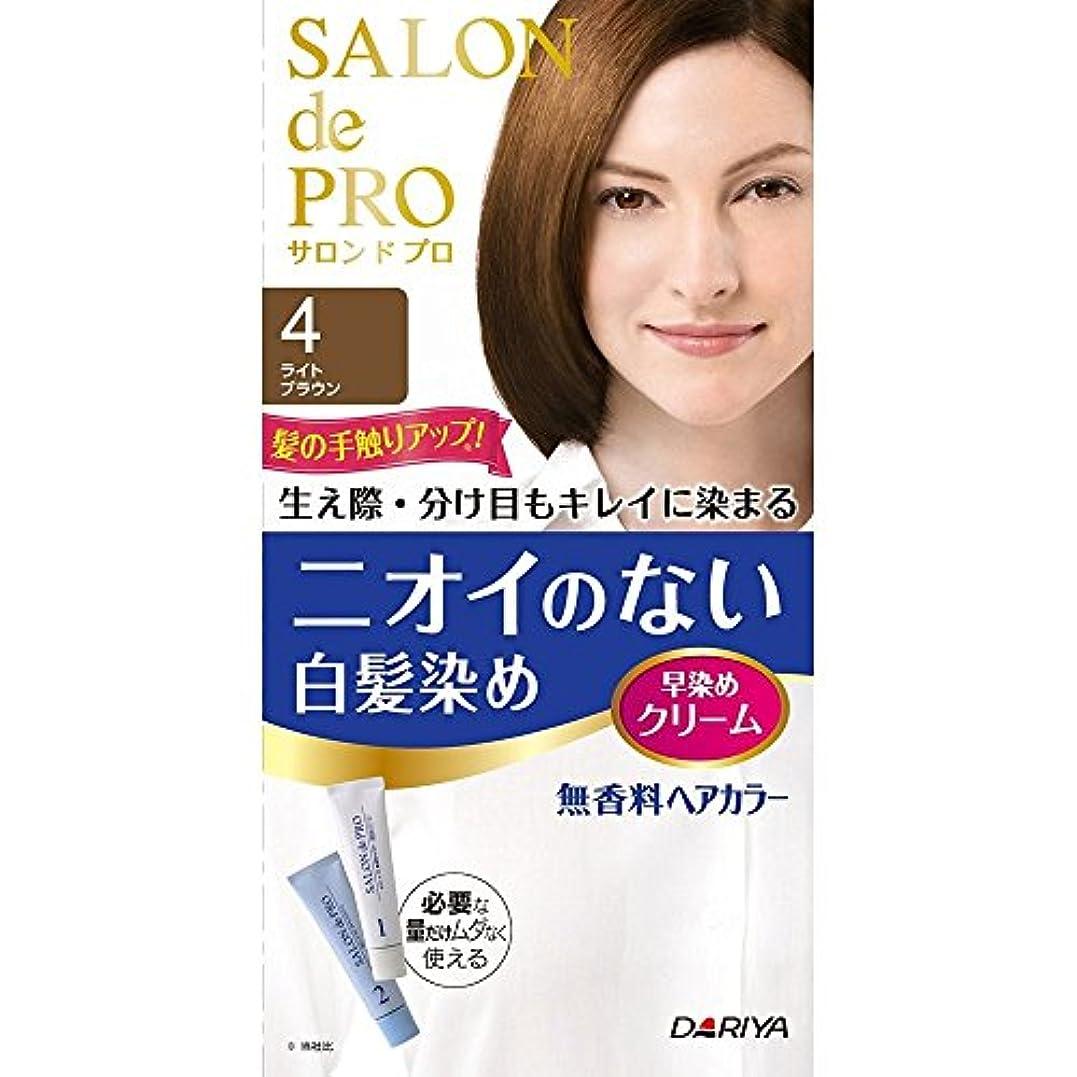 サロンドプロ 無香料ヘアカラー 早染めクリーム4 (ライトブラウン)