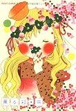 薫る彩 (新風舎文庫―POST CARD BOOK)