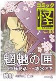 コミック怪 Vol.03