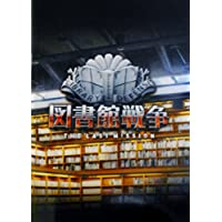 【映画パンフレット】図書館戦争-THE LAST MISSION-