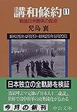 講和条約―戦後日米関係の起点〈11〉 (中公文庫)