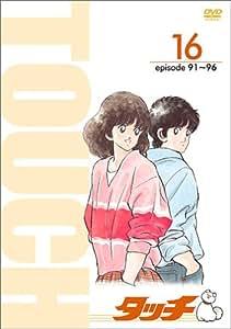 TV版パーフェクト・コレクション タッチ 16 [DVD]