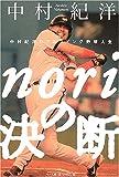 noriの決断—中村紀洋のフルスイング野球人生 [単行本] / 中村 紀洋 (著); ベースボールマガジン社 (刊)