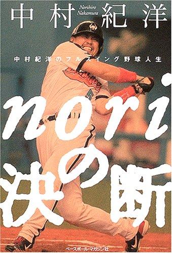 中村紀洋 noriの決断―中村紀洋のフルスイング野球人生