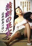 禁断の果実 近親相姦の誘い [DVD]