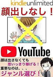 顔出さない系YouTuberデビュー「副業」「オンラインビジネス」: 〜稼げるジャンル選び!〜
