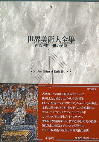 西欧初期中世の美術   世界美術大全集 西洋編7の詳細を見る