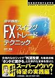 田平雅哉のFX「スイングトレード」テクニック (WINNER'S METHOD SERIES)