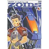 ZOIDS ゾイド 08 [DVD]