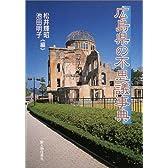 広島県の不思議事典