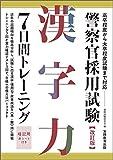 警察官採用試験 漢字力7日間トレーニング 改訂版