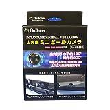 Bullcon(ブルコン) 広角度ミニボールカメラ AV-FBC03