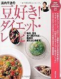 浜内千波の豆好き!ダイエット・レシピ (PHPビジュアル実用BOOKS)