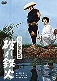 駿河遊侠傳 破れ鉄火[DVD]