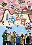 新発見!韓国ロード・バラエティ〜『1泊2日』Vol.1 黒山島/安東編 [DVD]