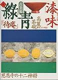 古美術緑青 (No.8)