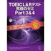 [新形式問題対応/音声DL付]TOEIC(R) L & R テスト 究極のゼミ Part 3 & 4 究極のゼミシリーズ