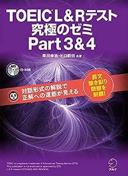 [早川 幸治;ヒロ 前田]の[新形式問題対応/音声DL付] TOEIC(R) L & R テスト 究極のゼミ Part 3 & 4 究極のゼミシリーズ
